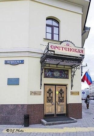 Sretenskaya Hotel: Hotel entrance