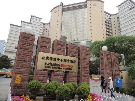 Swissotel Beijing Hong Kong Macau Center: ホテルの裏側の入り口