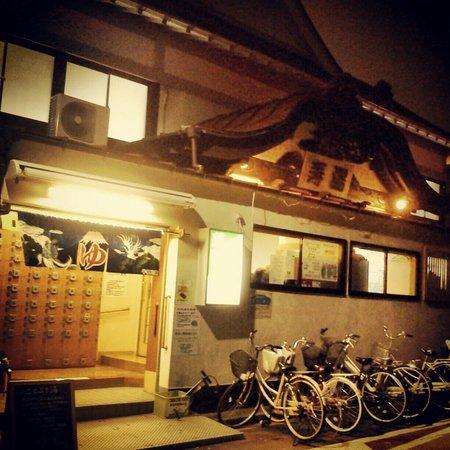 Kotobukiyu : หน้าร้าน โดดเด่น เห็นง่าย