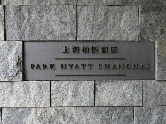 Park Hyatt Shanghai: Finally tried this brand!