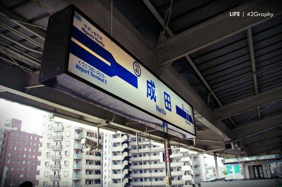 Naritasan Shinshoji Temple: Narita station