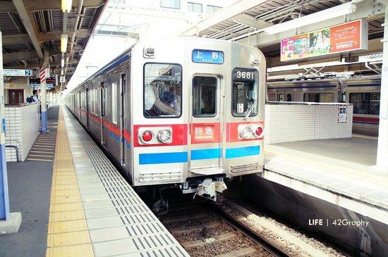 Naritasan Shinshoji Temple: Train