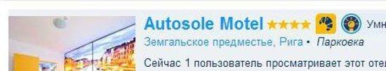 Motel Autosole : 4 звездочки????
