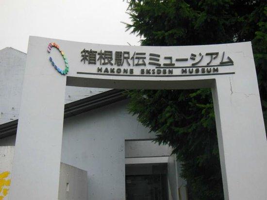 Hakone Ekiden Museum: ミュージアム入口