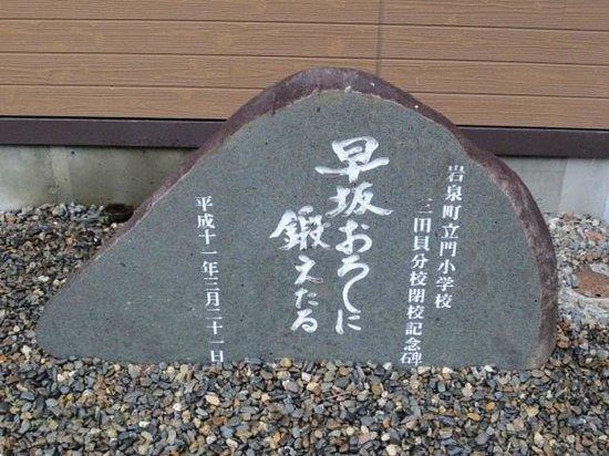 Michi-no-Eki Mitakaibunko: 石碑