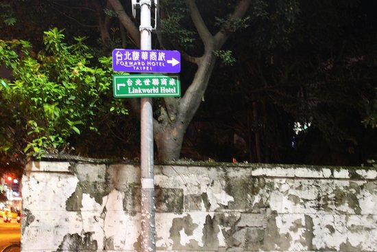 Forward Hotel - Songjiang: 松江南京駅3番出口右に出てすぐ、この標識を右に50M行くとホテル