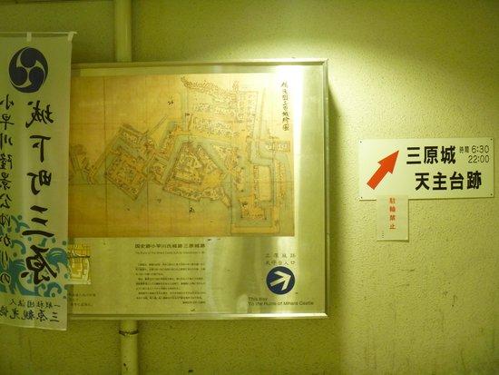 Ruins of Mihara Castle: 三原駅構内の案内