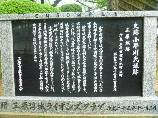 Ruins of Mihara Castle: 「史跡 小早川氏城跡」