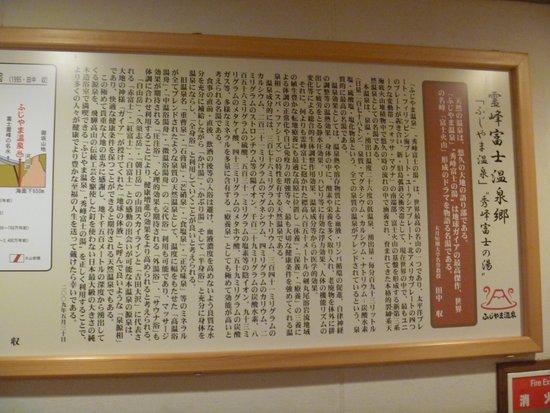 Fujiyama Onsen: 説明書き