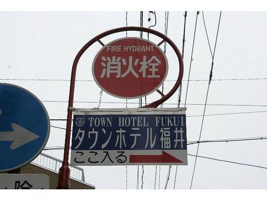 Town Hotel Fukui: 誘導看板