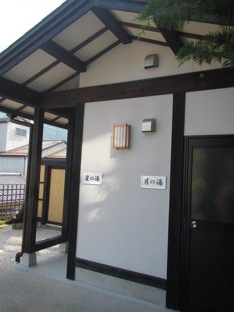 Tsukinoakari : onsen on B1