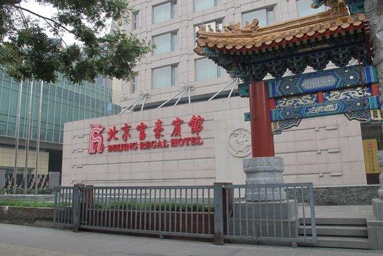 Beijing Regal Hotel Tower B: Outside