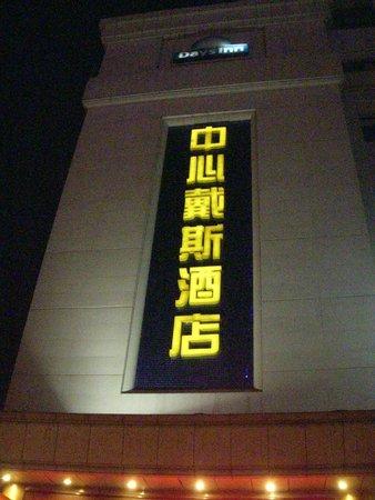 Days Inn City Centre Xian : 外観
