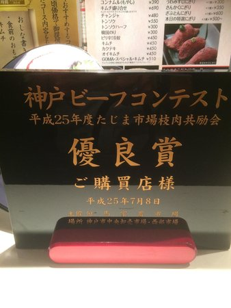 Yakiniku Motoyama Honten : 神戸より美味い肉あります