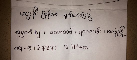 Htwe Oo Myanmar Puppet Theater : The address in Burmese. Useful to show the taxi driver. And also Mr Htwe's phone no for the driv