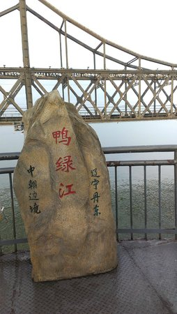 Yalu River Broken Bridge: The border