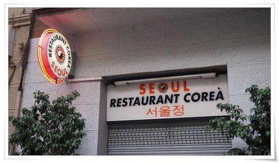 Restaurante Seoul: 서울정