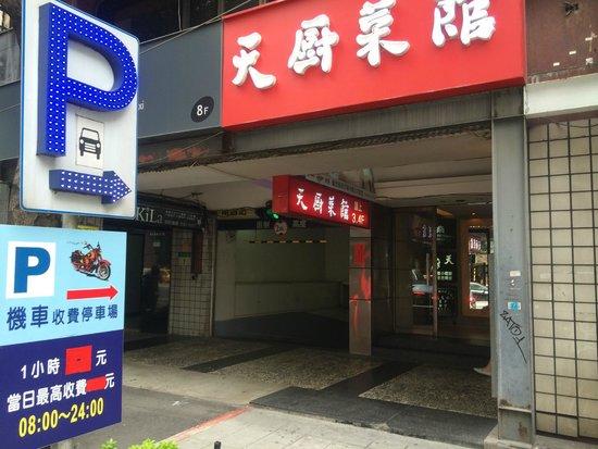Royal Inn Taipei Nanxi: 入口