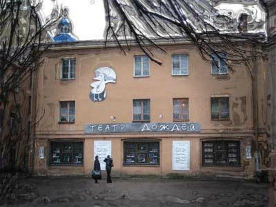 Театр Дождей, Фонтанка 130