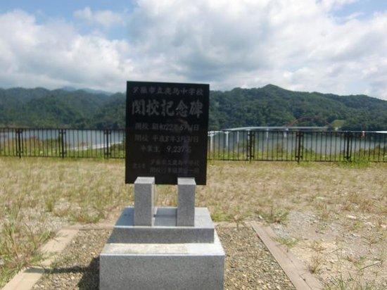 Sangen-kyo Bridge : 学校の校歌が