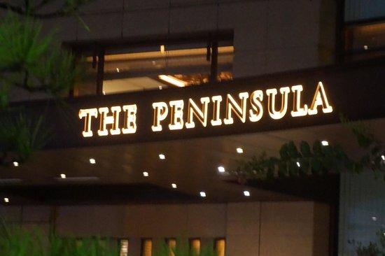 The Peninsula Tokyo: エントランス、少しわかりずらい