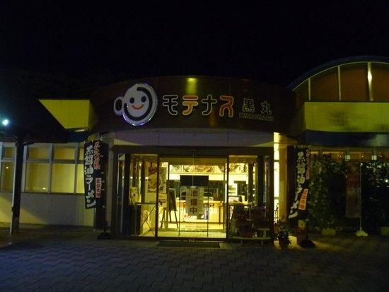 Kuromaru Parking Area (Inbound)