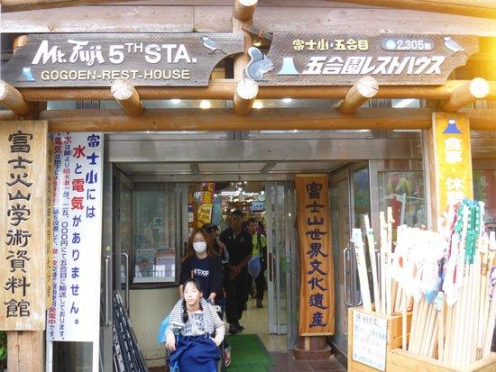 Mt.Fuji Nature Museum