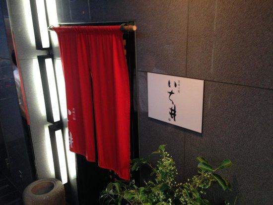 Ichii: 入口の暖簾