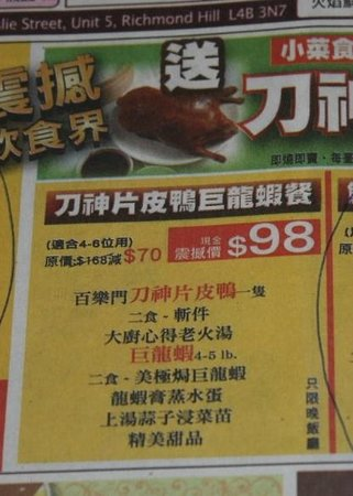Paramount Chinese Cuisine: Newspaper Clipping Promotion $98