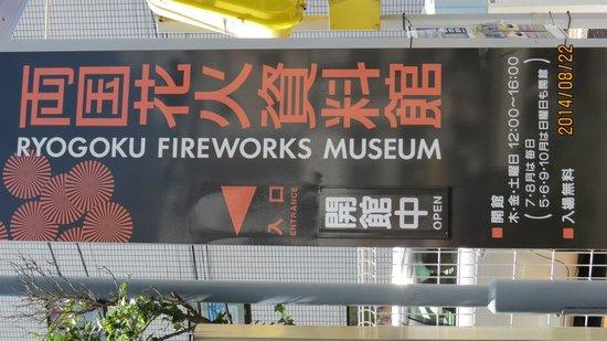 Ryogoku Fire Works Museum: 花火資料館 開館案内