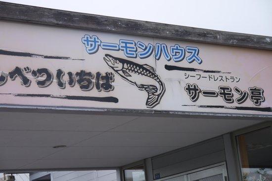 Shibetsu Salmon Park: 特産サーモン料理店