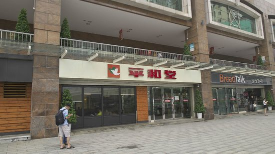 Peace Church department Store (Wuyi square): 平和堂(五一広場店)