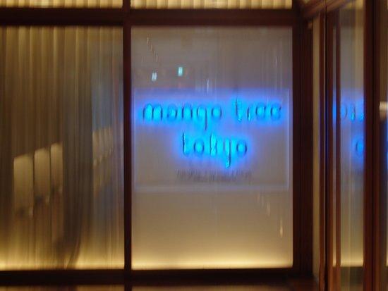 mango tree Tokyo: 看板