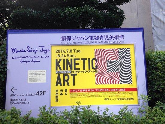 Seiji Togo Memorial Sompo Japan Nippponkoa Museum of Art : Manifesto mostra kinetic art
