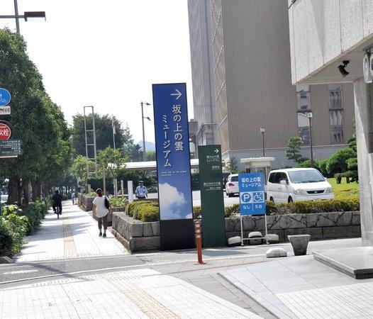 Saka no Ue no Kumo Museum: 愛媛の中心ですね。まがってすぐ