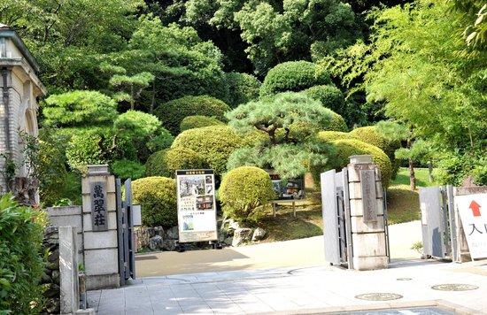 Saka no Ue no Kumo Museum: 坂の上の雲ミュージアム入口