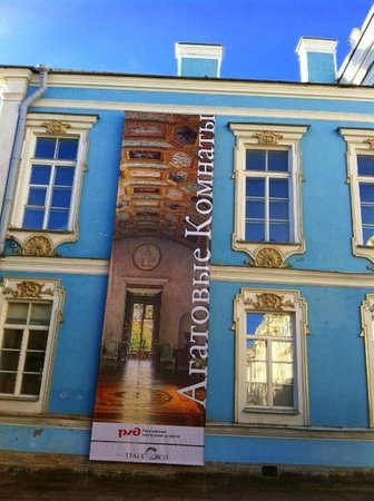 Tsarskoye Selo State Museum Preserve: Фасад здания