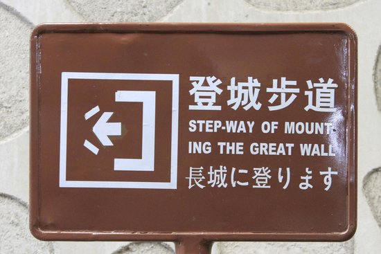 "Gran Muralla China en Mutianyu: Way finding sign ""This way to Great Wall."""