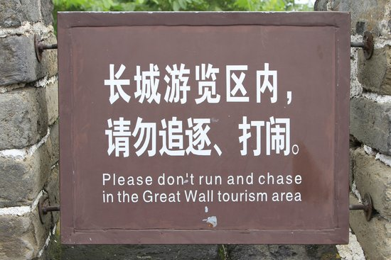 Gran Muralla China en Mutianyu: Great suggestion to parents with small children on the Great Wall!