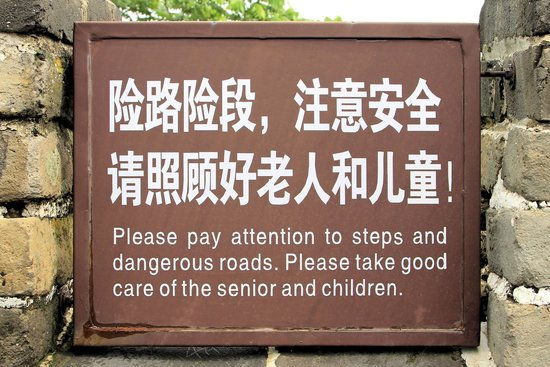 Gran Muralla China en Mutianyu: Good information to know that Seniors are protected!