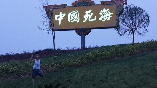 Daying County, Çin: 夜色死海,魅力大英。