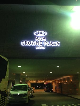 ANA Crowne Plaza Kyoto: 外観
