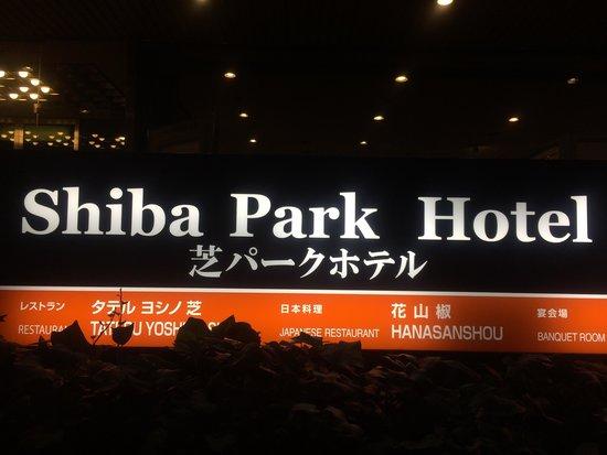 Shiba Park Hotel : 看板