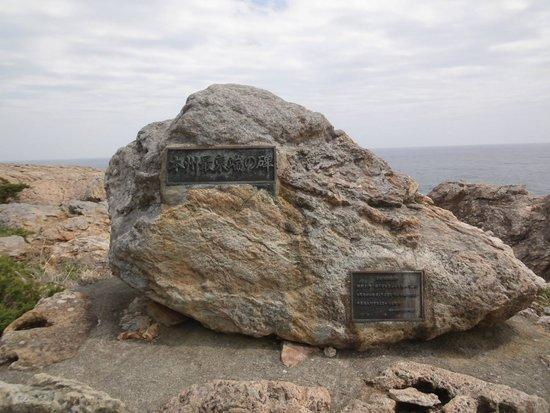 魹ヶ崎, 本州最東端の碑