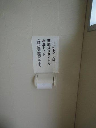 魹ヶ崎, 魹ヶ埼灯台のトイレ