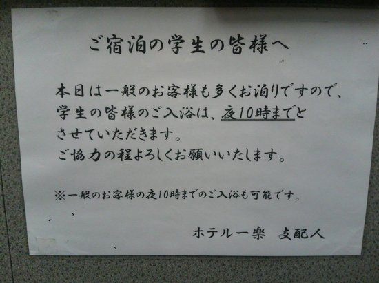 Hotel Ichiraku: 学生さんには辛口です・・・