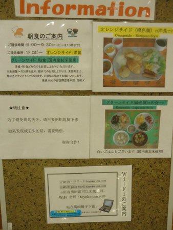 Toyoko Inn Chubu Kokusaikuko Orange Side: 翌朝の朝食案内