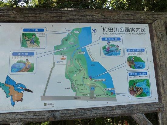 Kakitagawa Park: 案内看板