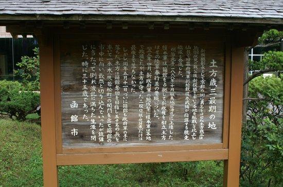 Hijikata Toshizo Saigo no Jihi: 説明板