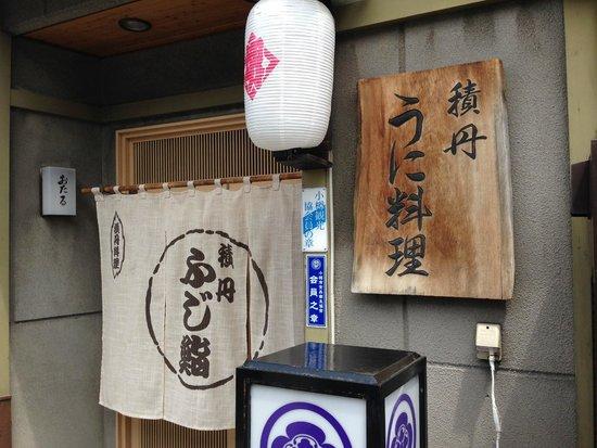 Fujizushi: お店の入り口です。